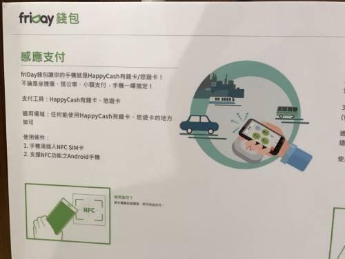 遠傳推出friDay 錢包 信用卡 悠遊卡付款\繳停車費通通一機搞定