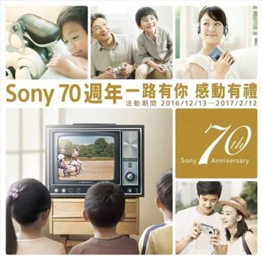 Sony 70週年感動有禮 年終優惠活動開跑