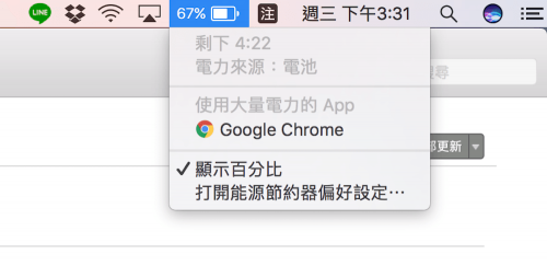 macOS Sierra 10.12.2版本更新 取消電池剩餘使用時間