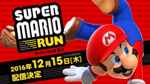 千呼萬喚始出來 Super Mario Run 超級瑪利歐酷跑 開放下載