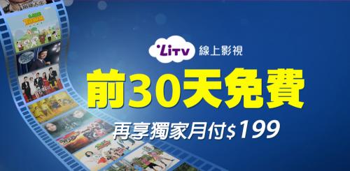 台灣之星攜手在地最大影音平台LiTV搶攻眼球商機
