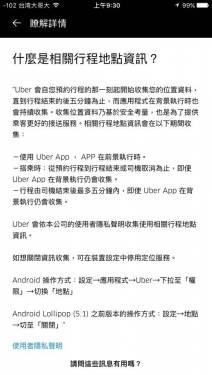 Uber現侵犯隱私疑慮 你知道下車後繼續被盯著嗎