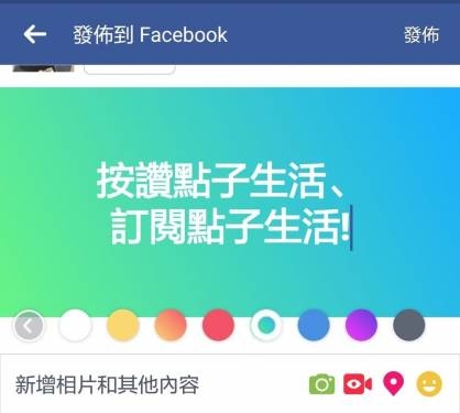 Android專屬 Facebook新功能 塗鴉牆好繽紛