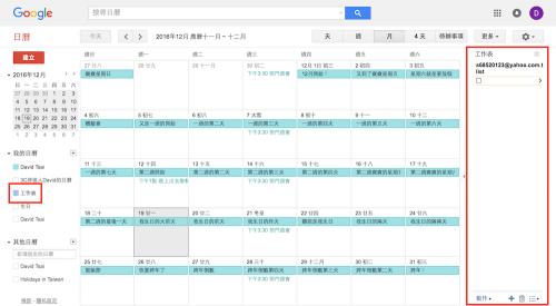 [Google小教室]如何在電腦上使用Google日曆的工作表