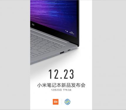 新款小米筆電 將於12月23日發表亮相