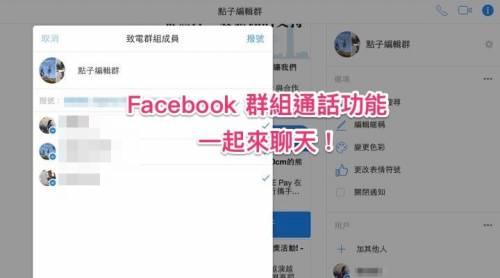 Facebook Messenger群組視訊不能用 請你跟我這樣做