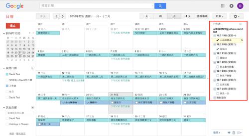 [Google小教室]如何使用日期排序管理Google日曆工作列表