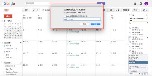 [Google小教室]如何透過多份清單 管理Google日曆工作表