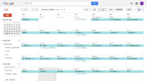 [Google小教室]如何設定Google日曆時區