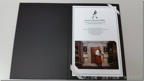 Johnnie Walker EMBA 領略調和藝術神妙的研究院