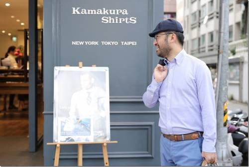 日式正裝的魅力 鐮倉襯衫打造名人巷中平價時尚