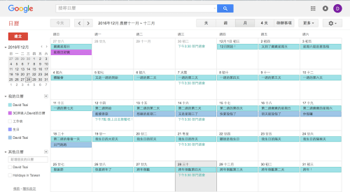 [Google小教室]如何設定單一Google日曆的時區