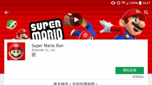 Super Mario Run超級瑪利歐酷跑 Google Play商店開放預先註冊