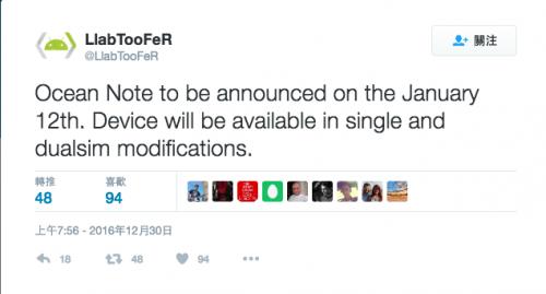 HTC Ocean Note新旗艦 1月12日即將揭曉