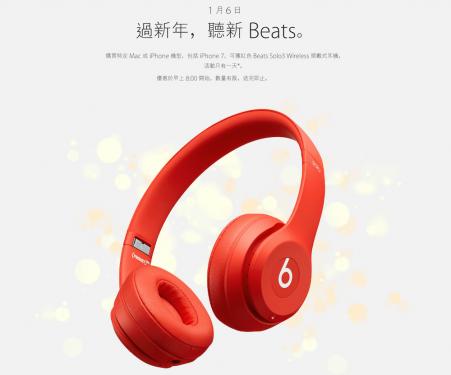 新春迎新贈好禮 購買Apple指定商品送Beats Solo 3 Wireless