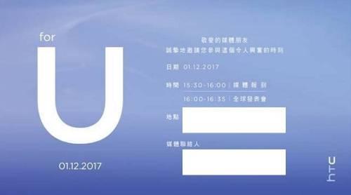 HTC新機發表媒體邀請函釋出 1月12日下午正式發表