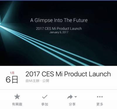 小米前進2017 CES 即將發表白色小米MIX