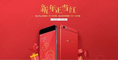 OPPO R9S Plus通過NCC認證 台灣或將上市