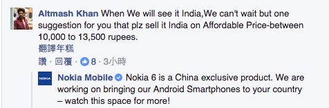 Nokia 6 確定2月26日2017 MWC全球亮相!