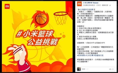 小米籃球公益挑戰 一起來為高中籃球盡一份力