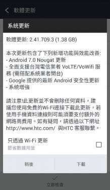 [快訊]HTC 10 Android 7.0 Nougat 開始更新