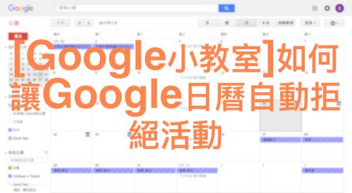 [Google小教室]如何讓Google日曆自動拒絕活動