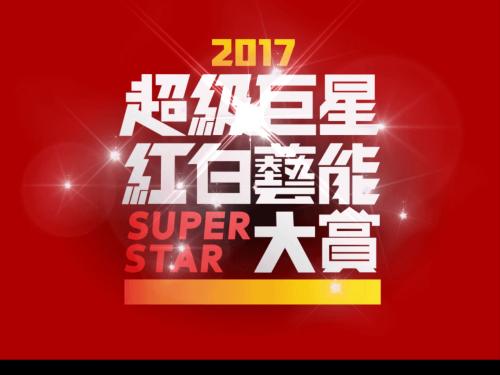 2017 超級巨星紅白藝能大賞直播 除夕不看這個要幹麻