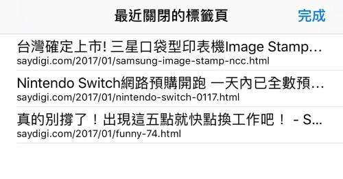 [iOS小技巧] 叫回Safari不小心關閉的分頁記錄