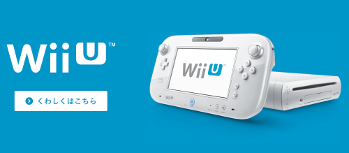 Nintendo Wii U即將停產 成為任天堂旗下最短命主機