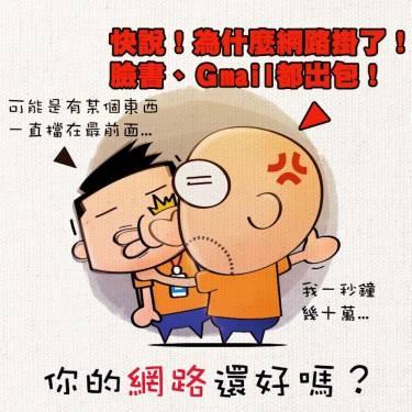 [快訊]中華電信網路大當機 Facebook Gmail YouTube無法使用