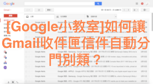 [Google小教室]如何讓Gmail收件匣信件自動分門別類?