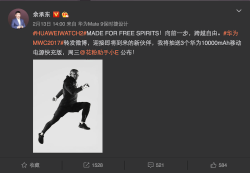HUAWEI P10系列與HUAWEI Watch 2 將在MWC 2017發表亮相