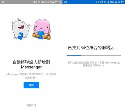 不用Facebook帳號 也能使用Messenger聊天