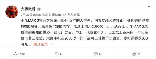 小米MAX 2規格曝光 6.44吋大螢幕加上5000mAh大容量電池