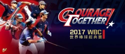 2017年WBC第四屆世界棒球經典賽開幕,一起為台灣隊加油!