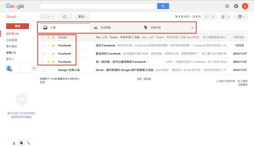[Google小教室]如何在Gmail中新增或移除收件匣類別和分頁 2