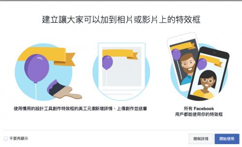 Facebook大頭貼照特效框 讓你說出心裡話