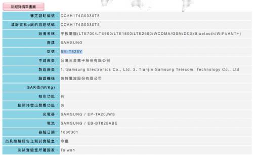 三星旗艦平板Samsung Galaxy Tab S3 已通過NCC審核
