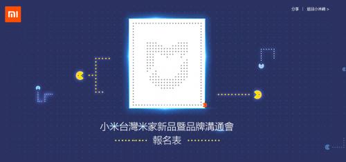 小米台灣即將發佈米家新品 即日起開放米粉免費報名參加