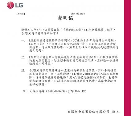 LG V10 LG G4當機過保收費維修 LG官方三點聲明回應