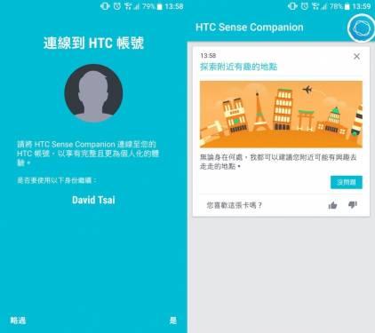 個人隨身小秘書 HTC Sense Companion正式上線