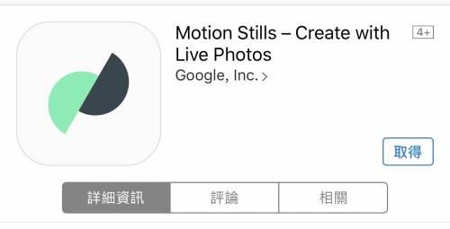 Google Motion Stills app 為Apple Live Photos 做出更新