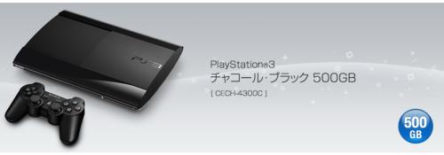 停止出貨 Sony PS3即將結束十年生涯