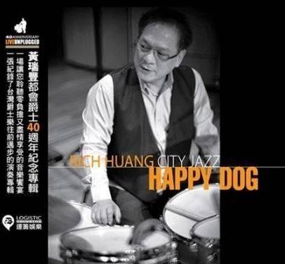 [油炸日音樂專欄] 台灣之光 都會爵士City Jazz Happy Dog 黃瑞豐