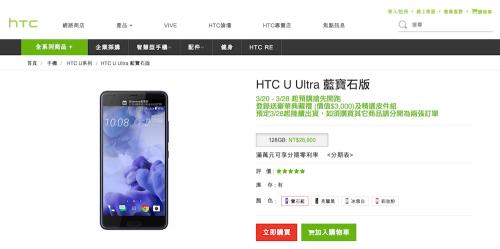 HTC U Ultra 128GB藍寶石版預購活動開始 3月28日陸續出貨