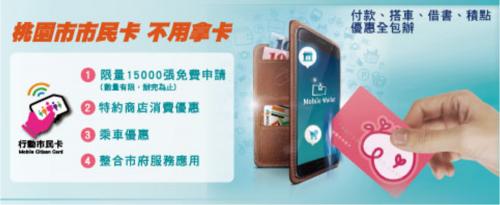 中華電信力推行動支付打造智慧城市 前1000名申辦者還送桃園捷運一日套票
