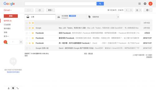 [Google小教室]如何封存Gmail信件