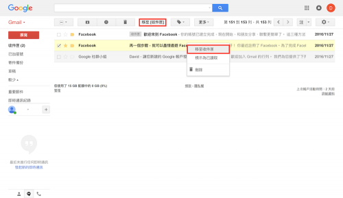 [Google小教室]如何將已封存的Gmail信件回復至收件匣中