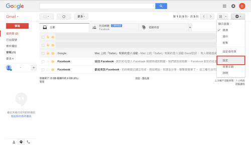 [Google小教室]如何建立Gmail簽名