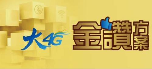 中華電信獨霸4月最多獨家新機優惠「大4G新讚方案」優惠加碼
